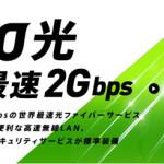 La fibre optique 2Gbps arrive à Tokyo