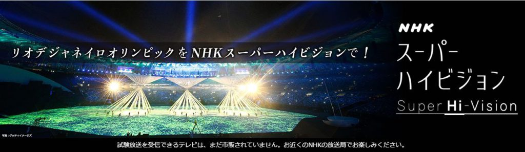 nhk-4k-advert-for-opening-ceremony-of-rio-2016-olympic-games